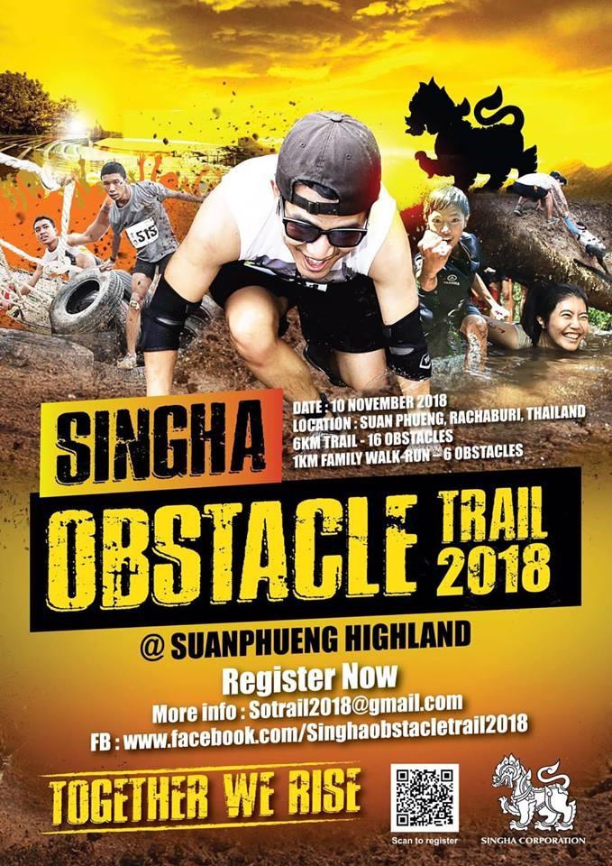 เตรียมร่างกายให้พร้อม ! กับกิจกรรมวิ่งวิบากสุดมันส์  The Singha Obstacle Trail 2018